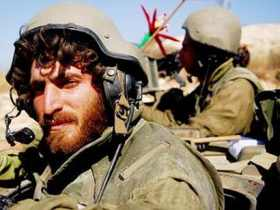 Цахал армия обороны израиля взято с