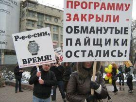 Пикет молодых семей фото ikd ru