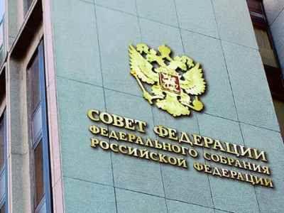 Совет Федерации. Фото: www.mk.ru