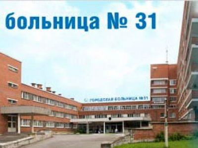 Детская поликлиника 3 г новосибирск