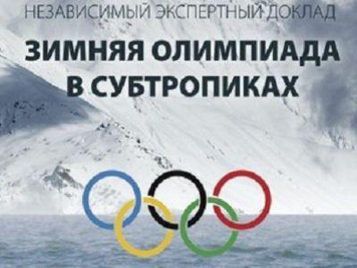 Зимняя олимпиада в субтропиках доклад 7558