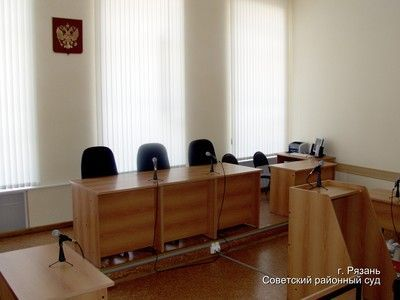 Советский районный суд г рязани официальный сайт