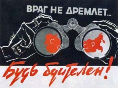Жители РФ назвали основных противников страны— Опрос