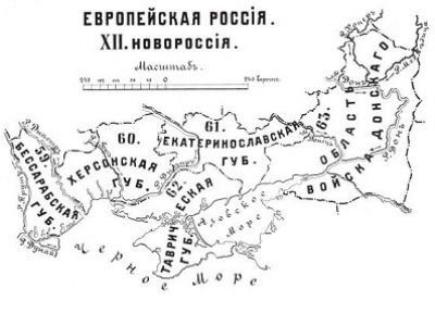 Новороссия. Фото из блога