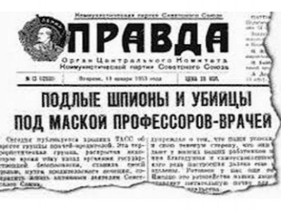 """""""Правда"""" о """"деле  врачей"""", 1953. С сайта http://evreimir.com/"""