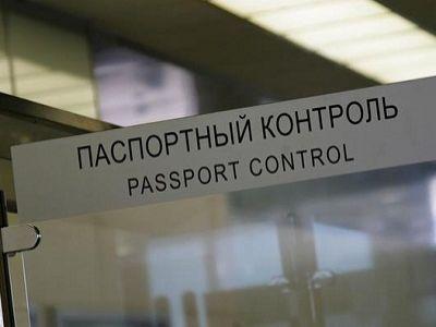 Пункт паспортного контроля. Источник - http://www.profi-forex.org/