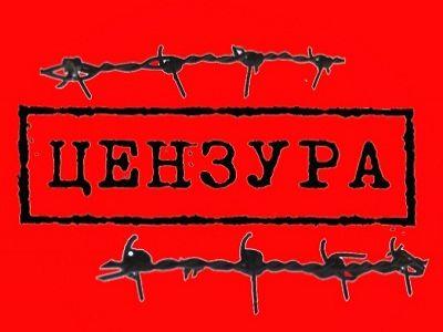 Цензура. Фото: netbespredelu.ru