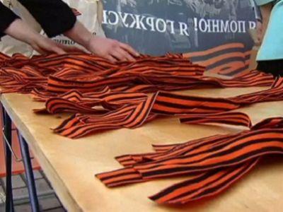 Георгиевские ленты. Источник - http://www.tvc.ru/