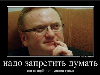 Милонов опять запрещает. Демотиватор: gazeta.spb.ru