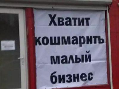 Доля внеплановых проверок русского бизнеса достигла 75%