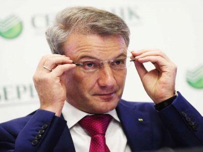 Греф. Фото: vistanews.ru