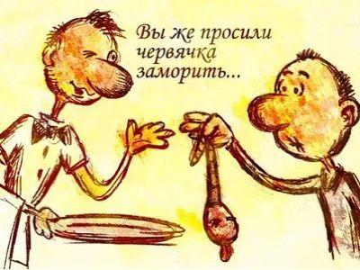 Свежая червячина. Источник - caricatura.ru