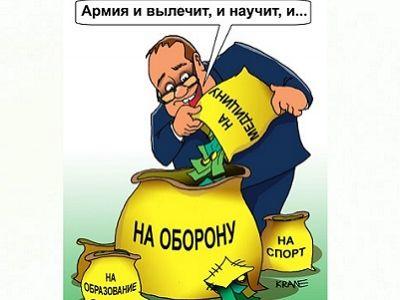 Руководство РФнамерено увеличить расходы наоборону на180 млрд руб.