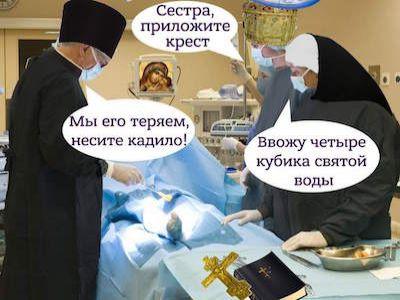 Вместо прививки российские врачи посоветовали укушенной девочке сходить в церковь: власти проверяют информацию - Цензор.НЕТ 2977