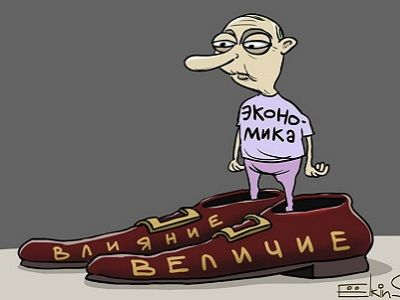 Путинизм и экономика. Карикатура С.Елкина, источник - https://www.facebook.com/sergey.elkin1