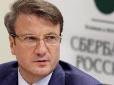Греф предсказал рост темпов сокращения сети отделений Сбербанка