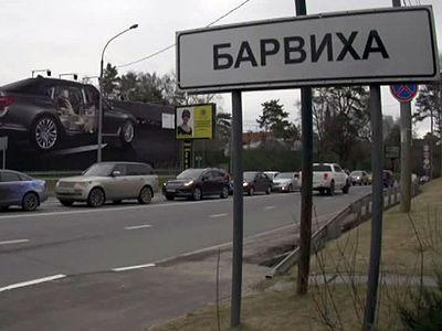 Члены избиркома вподмосковной Барвихе сложили полномочия