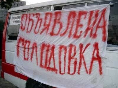 Голодовка. Фото: avtonom.org