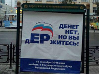 ВЕкатеринбурге возникла издевательская реклама над «ЕР»