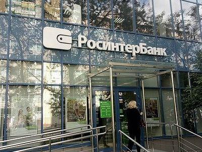 Росинтербанк навсе 100% перестал обслуживать клиентов