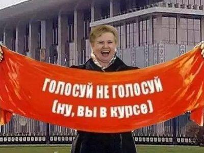 Явка на выборы в Госдуму стала самой низкой в истории РФ - Цензор.НЕТ 9473