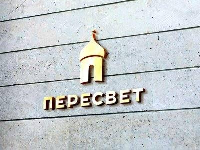 ПЕДОФИЛ ГУНДЯЙ, компания «Пересвет-Инвест» и пр.. В тени «Пересвета»: кто виноват в крахе банка РПЦ