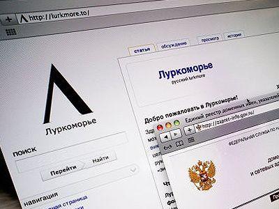 «Луркоморье» удалили изсписка запрещенных интернет-ресурсов