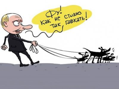 Приструненные шавки. Карикатура: С. Елкин, facebook.com/sergey.elkin1, dw.com