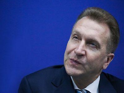 Шувалов назвал условие для «идеальной» ситуации вмакроэкономикеРФ