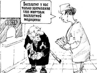 Медицина в РФ сравнялась смедициной в государствах 3-го мира