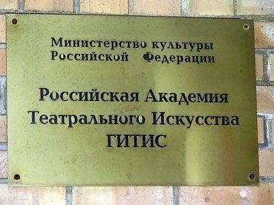Продюсеры итеатроведы будут учиться совместно — ГИТС
