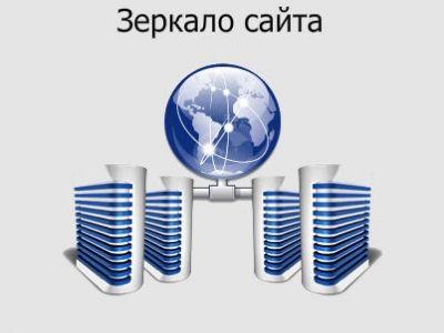 В Государственную думу внесен законодательный проект облокировке «зеркал» пиратских интернет-ресурсов