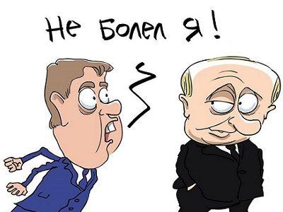 """Путин и """"не болевший"""" Медведев. Карикатура С.Елкина, источник - www.facebook.com/sergey.elkin1"""