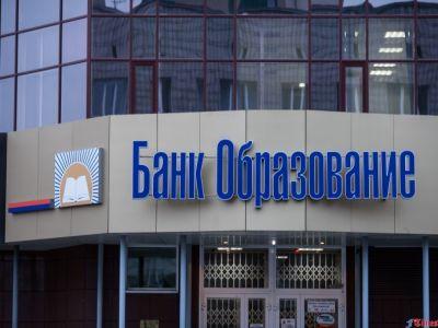 Московский банк «Образование» остановил открытие вкладов для физлиц июрлиц