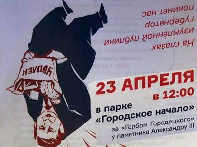 Акция за отставку Городецкого. Фото: Сергей Богданов, Каспаров.Ru