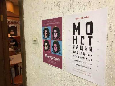 Организаторов ярославской Монстрации вызвали вЦентр «Э» запоп-арт плакат сТерешковой