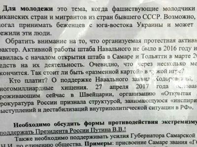 Власти Самары отреклись отметодички для учителей омитинге Навального