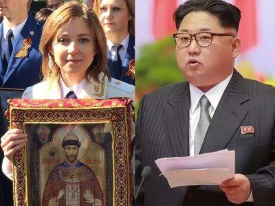 Поклонская и Ким Чен Ын перестали слушаться своих создателей