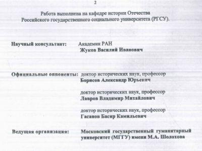 Дождь нашел в РГБ ошибочный автореферат диссертации Мединского   Дождь нашел в РГБ ошибочный автореферат диссертации Мединского