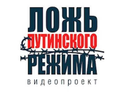 Ложь Путина на встрече с доверенными лицами (Видео)