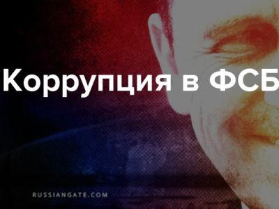 Коррупция в ФСБ