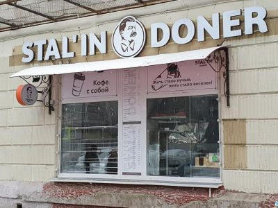 Stal'in Doner. Фото: Секрет фирмы