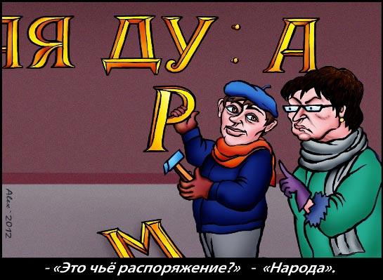 В Госдуме РФ решили заменить украинские банки на Донбассе российскими - Цензор.НЕТ 1067