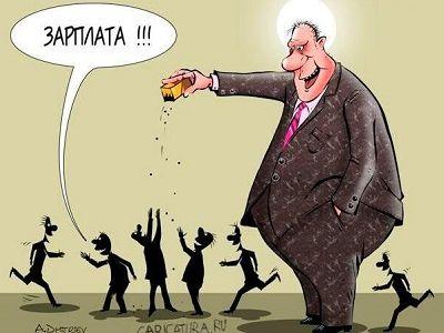 Низкие зарплаты. Фото: caricatura.ru