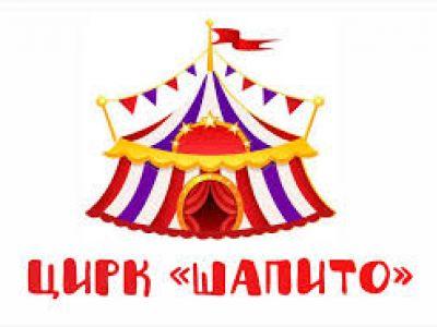 "Цирк ""Шапито"". Фото: Фейсбук"
