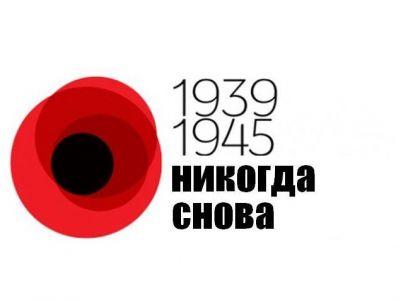 """""""1939-1945. Никогда снова"""". Плакат к 9 Мая. Источник: dailyeast.com.ua"""