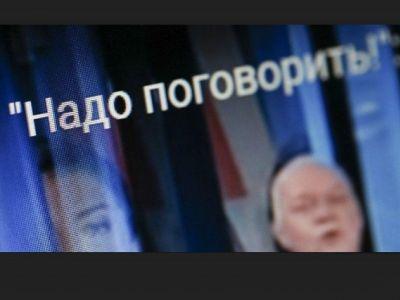 """Отмененный телемост """"Россия - Украина"""". Иллюстрация: ru.tsn.ua"""