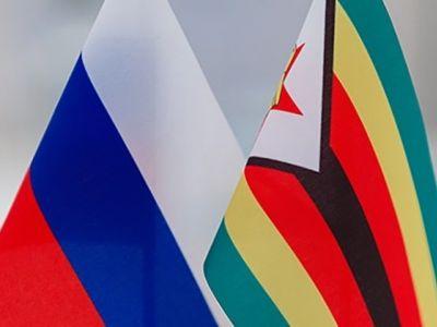 Флаги РФ и Зимбабве. Фото: Минобороны РФ