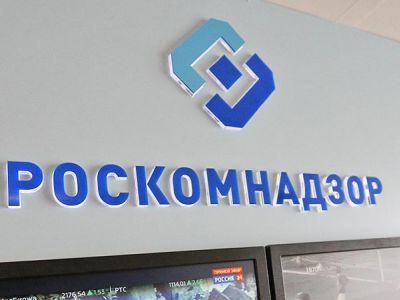 Роскомнадзор. Фото: gosrf.ru