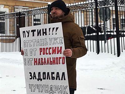 У пензенского УФСБ Путина призвали отстать от Навального и назвали его чучундриком